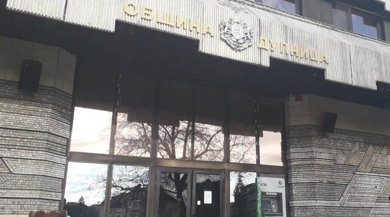 Данъчната кампания в Община Дупница започва от 5 февруари