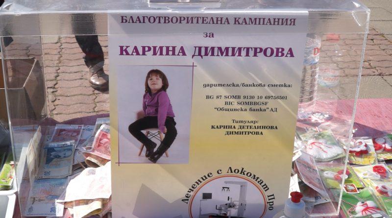 (Видео)В Кюстендил стартира благотворителна кампания за лечението на 5-годишната Карина