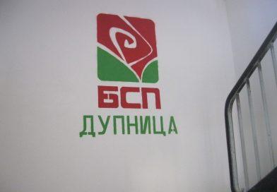 Първан Дангов вече не е част група съветници на БСП в ОбС