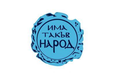 """""""Има такъв народ"""" в Дупница с нов председател"""