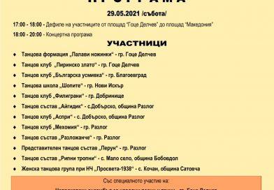 Международният ден на танца ще бъде отбелязан за дванадесети пореден път в Гоце Делчев