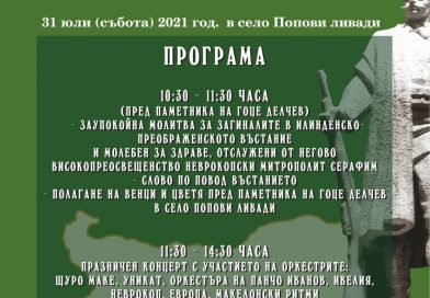 С традиционен събор на Попови ливади ще бъде отбелязана 118-та годишнина от Илинденско-преображенското въстание