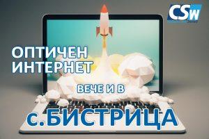 Оптичен интернет до 600 мегабита вече и в село Бистрица